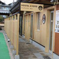 ホステル京都嵐山 写真