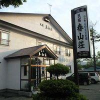 民宿 春山荘 写真