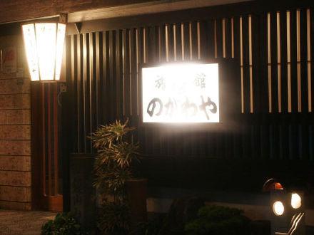 温泉津温泉 のがわや旅館 写真
