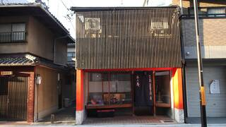 Kitano-Hakubaicho INN No.1