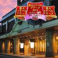伊東第一ホテル たぬきの里 写真