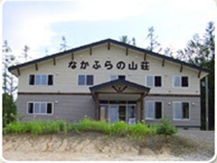 民宿 なかふらの山荘 写真