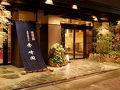 京都五条 瞑想の湯 ホテル秀峰閣 写真