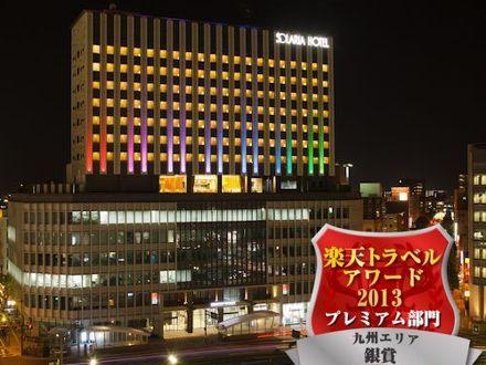 ソラリア西鉄ホテル鹿児島 写真