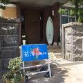 花海house<奄美大島> 写真