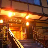奥飛騨 平湯温泉 湯の平館 写真