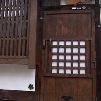 京の宿 苔庵 写真