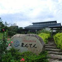 天然温泉と縄文の宿「まんてん」 <屋久島> 写真