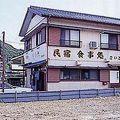 民宿 さいとう<千葉県> 写真