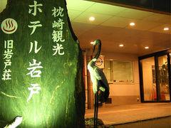 枕崎のホテル