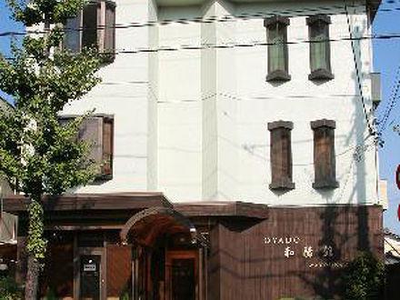 ビジネスホテル和陽館 別館ワコー 写真