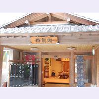 三富温泉郷 旅館 白龍閣 写真