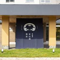 旅籠屋 定山渓商店 写真