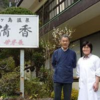 梅ヶ島温泉 清香旅館 写真
