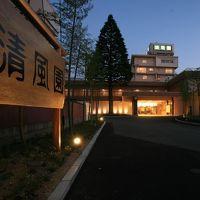 戸倉上山田温泉 信州の湯 清風園 写真