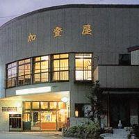 羽根沢温泉 加登屋旅館 写真