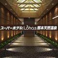 スーパーホテルLOHAS熊本天然温泉 写真