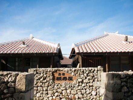 島宿 願寿屋 写真