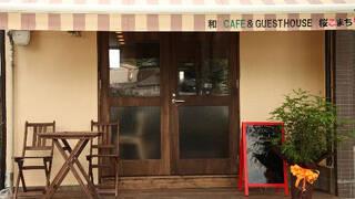 GUEST HOUSE 桜こまち