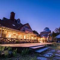 オーベルジュ「森のアトリエ」 南阿蘇ルナ天文台 写真