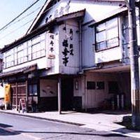 田政水産 福寿亭 写真