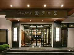 筑波山周辺のホテル