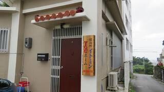 イトミンYOUホーム