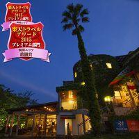 リゾートホテル モアナコースト 写真
