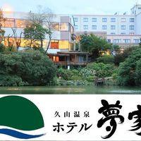 久山温泉 ホテル夢家 写真