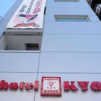 カプセルホテル京都 写真
