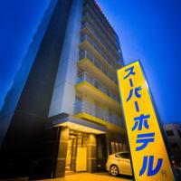 スーパーホテル八戸 天然温泉 三社の湯 写真