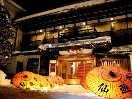 大鰐温泉 やすらぎの宿 ヤマニ仙遊館 写真