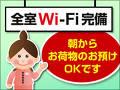 東横イン東京秋川駅北口 写真