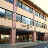 登別温泉 名湯の宿 パークホテル雅亭 写真