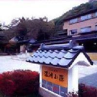 花山温泉 温湯山荘 写真