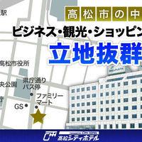 高松シティホテル 写真
