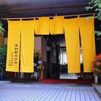 美と健康 津和野ホテル 再生復活物語・山の編 写真
