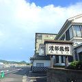 渡部旅館 写真