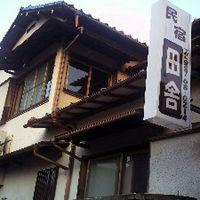 網代温泉 金龍のお宿 田舎 写真