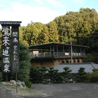 臼杵 鷺来ヶ迫(ろくがさこ)温泉 源泉 俵屋旅館コト白鷺館 写真