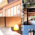 京都やどまち上七軒 写真