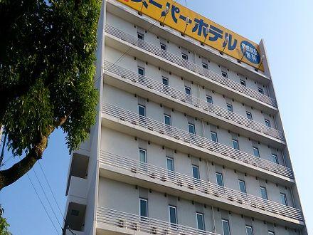 スーパーホテル新居浜 天然温泉 伊予の湯 写真