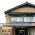 湯らゆら温泉 料理旅館 松風 写真