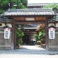 元祖岩国寿司の宿 三原家 写真