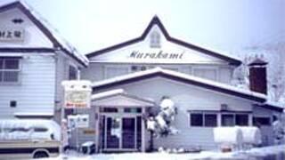 上越国際スキー場 村上館