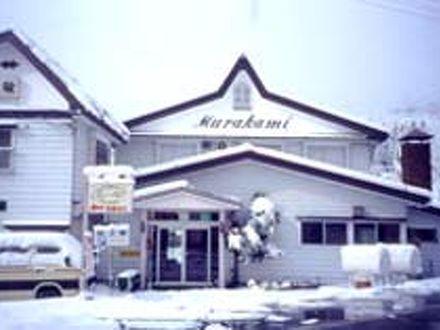 上越国際スキー場 村上館 写真