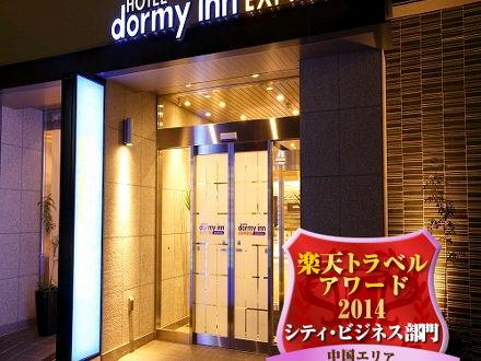 ドーミーインEXPRESS松江 写真