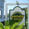 ユガワラベイ マンダリンハウス 写真