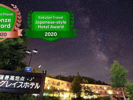 八ヶ岳グレイスホテル 写真