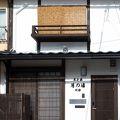 京と家 月の湯別邸 写真